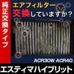 エアフィルター エスティマ/ハイブリット ACR30W ACR40 '00/2-'06/1 エアクリーナー トヨタ 定形外 送料無料