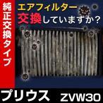 ショッピング純正 エアフィルター プリウス ZVW30 '09 05- エアクリーナー トヨタ 定形外 送料無料