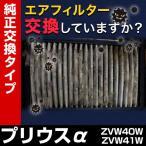 エアフィルター プリウスα ZVW40W ZVW41W '11/05- エアクリーナー トヨタ 定形外 送料無料