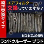 エアフィルター ランドクルーザー プラド KD-KZJ95W (H8/4-H11/6) (純正品番: 17801-78011)[定形外郵便送料無料] エアクリーナー トヨタ