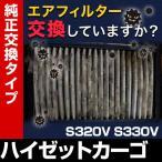 エアフィルター ハイゼットカーゴ S320V S330V '04/12-'07/12 エアクリーナー ダイハツ 定形外 送料無料