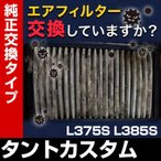 エアフィルター タントカスタム L375S L385S '07/12-'11/06 エアクリーナー ダイハツ 定形外 送料無料