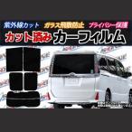 トヨタ エスティマ GSR50W GSR55W ACR50W ACR55W AHR20W(ハイブリッド) カット済みカーフィルム