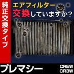 ショッピング純正 エアフィルター プレマシー CREW CR3W '05 02- エアクリーナー マツダ 定形外 送料無料