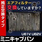 ショッピング純正 エアフィルター ミニキャブバン U61V U62V '99 1- エアクリーナー 三菱 定形外 送料無料