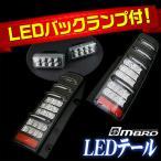 送料無料(沖縄除く) [MBRO]ジムニー JB23 LEDテールランプ レビューでバックランプのおまけ付き MBRO製1年保証あり ブラックリム