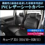 シートカバー キューブ Z11 (H14/10〜H20/11) ヘッドレスト分割型 日産 一台分セット