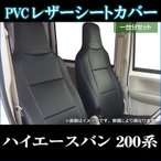 シートカバー トヨタ ハイエースバン 200系 DX/DX-GLパッケージ(6人乗) (H16/08〜H28/05) ヘッドレスト一体型 一台分セット