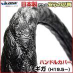 いすゞ(ISUZU) 大型NEWギガ(H19.5〜)(一部は2HLサイズ) ハンドルカバー/ステアリングカバー 和彫ブラック 2HS/適合ハンドルサイズ外径約45〜46cm