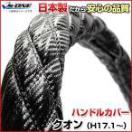 UD クオン/フレンズクオン(H17.1〜) ハンドルカバー/ステアリングカバー カーボンレザーブラック 2HS/適合ハンドルサイズ外径約45〜46cm