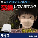 ストライク エアコンフィルター ホンダ ライフ JB1/JB2 1998.10〜2003.09 08R79-S2K-A00