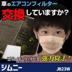 ストライク エアコンフィルター スズキ ジムニー JB23W 1998.10〜 95860-81A00
