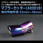 マフラーカッター [AX001B] 三菱 パジェロミニ
