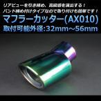 マフラーカッター タント シングル 下向き チタンカラー 「AX010 汎用 ステンレス ダイハツ あすつく対応」 取付外径32〜56mm