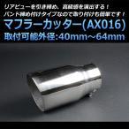 マフラーカッターセット (マフラーアース 3本付) アウトバック シングル 大口径 シルバー 「AX016 汎用 アーシング スバル あすつく対応」 取付外径40〜64mm