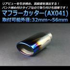 マフラーカッターセット (マフラーアース 3本付) ルークス シングル 大口径 チタンカラー 「AX041 汎用 アーシング 日産 あすつく対応」 取付外径32〜56mm