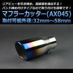 マフラーカッター デリカD:5 シングル 大口径 チタンカラー 「AX045 汎用 ステンレス 三菱 あすつく対応」 取付外径32〜58mm