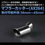 マフラーカッターセット (マフラーアース 3本付) シエンタ シングル 下向き シルバー 「AX264 汎用 アーシング トヨタ あすつく対応」 取付外径36〜45mm