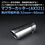 マフラーカッター [AX321] 汎用品「カー用品 外装パーツ 吸気系パーツ ステンレス製 シルバー 社外マフラー 延長 テールエンド」