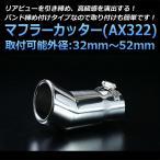 マフラーカッター [AX322] 汎用品「カー用品 外装パーツ 吸気系パーツ ステンレス製 シルバー 社外マフラー 延長 はね上げ 」