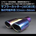 マフラーカッターセット (マフラーアース 3本付) アウトバック 2本出し チタンカラー 「AX381B 汎用 アーシング スバル あすつく対応」 取付外径32〜56mm