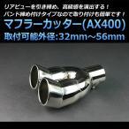 マフラーカッター キックス 2本出し 下向き シルバー 「AX400 汎用 ステンレス デュアル 日産 あすつく対応」 取付外径32〜56mm