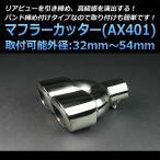 マフラーカッター [AX401] ホンダ モビリオ