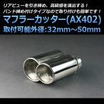 マフラーカッター ルークス 2本出し シルバー 「AX402 汎用 ステンレス デュアル 日産 あすつく対応」 取付外径32〜50mm
