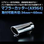 マフラーカッター 汎用 シングル 大口径 シルバー 「AX964 ステンレス あすつく対応」 取付外径34〜60mm