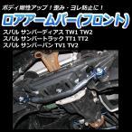ロアアームバー フロント スバル サンバートラック TT1 TT2