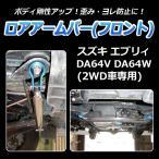 ロアアームバー フロント スズキ エブリィ DA64W(2WD車専用)