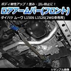ロアアームバー フロント ダイハツ ムーヴ L150S L152S(2WD車専用)