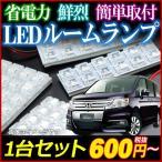LEDルームランプ ホンダ アクティトラック HA3 HA4 HA6 HA7 (24発)[メ]
