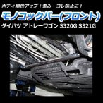 モノコックバー フロント ダイハツ アトレーワゴン S320G S321G