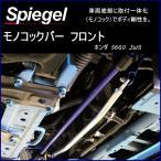 [Spiegel]モノコックバー フロント ホンダ S660 JW5