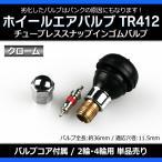 ホイール エアバルブ/ゴムバルブ クローム TR412 単品[メ]