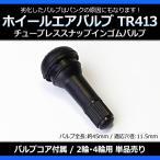 ホイール エアバルブ/ゴムバルブ TR413 単品[メ]