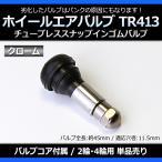 ホイール エアバルブ/ゴムバルブ クローム TR413 単品[メ]