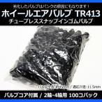 ホイール エアバルブ/ゴムバルブ TR413 100個パック
