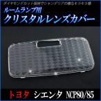 ルームランプレンズ トヨタ シエンタ NCP80 NCP85 「メール便対応」