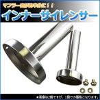 インナーサイレンサー 90φ(実寸外径87mm) [ステンレス製 取り付け簡単 汎用][送料無料]