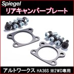 Spiegel シュピーゲル リアキャンバープレート アルトワークス HA36S ※2WD専用