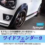 Spiegel スズキ アルトワークス/アルト ターボRS HA36S ワイドフェンダー9 未塗装 オーバーフェンダー シュピーゲル