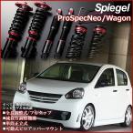 Spiegel ホンダ N-WGN JH1 プロスペックワゴン 車高調 車高調整キット シュピーゲル