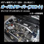 オーバルタワーバー フロント ダイハツ テリオスキッド J111G(ターボ車専用)