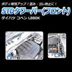 STDタワーバー フロント ダイハツ コペン L880K