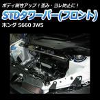 STDタワーバー フロント ホンダ S660 JW5