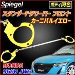 Spiegel シュピーゲル ボディ同色 スタンダードタワーバー フロント ホンダ S660 JW5 カーニバルイエロー