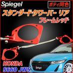 Spiegel シュピーゲル ボディ同色 PGオーバルタワーバー リア ホンダ S660 JW5 フレームレッド