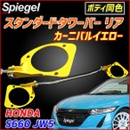 Spiegel シュピーゲル ボディ同色 PGオーバルタワーバー リア ホンダ S660 JW5 カーニバルイエロー